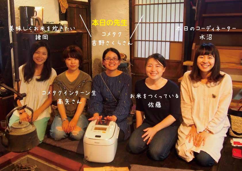 お米の炊き方研究会